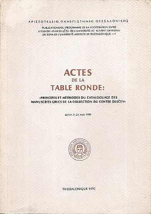 Actes de la Table Ronde : « Principes et Méthodes du cataloguage des Manuscrits Grecs de la Collection du Centre Dujcev »