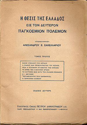Αποτέλεσμα εικόνας για Η θέσις της Ελλάδος εις τον δεύτερον παγκόσμιον πόλεμον