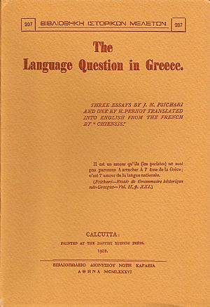 THE LANGUAGE QUESTION IN GREECE